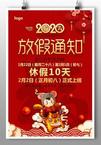 红色2020春节放假通知海报设计