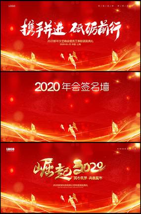 红色2020企业年会会议背景板