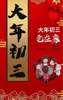 红色创意精美大年初三海报