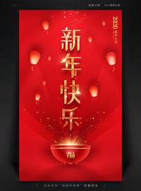 红色简约新年快乐春节海报