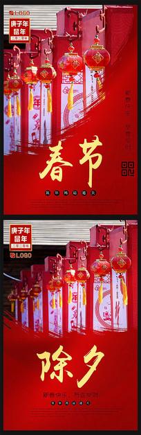 简约2020鼠年春节除夕文化节海报模板