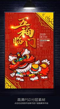 简约2020五福临门春节宣传海报