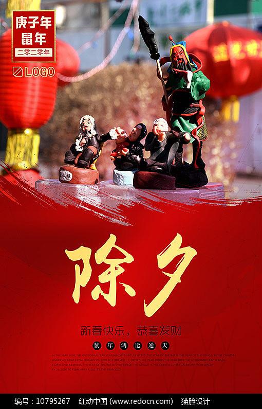 简约春节2020新年除夕海报图片