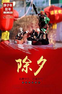 简约春节2020新年除夕海报