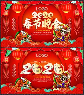 精美喜庆2020春节晚会活动展板