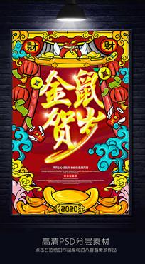 金鼠贺岁2020年新年春节鼠年海报