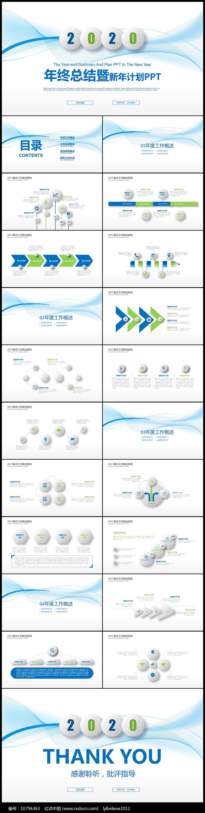 蓝绿创意曲线微立体年终总结新年计划PPT图片
