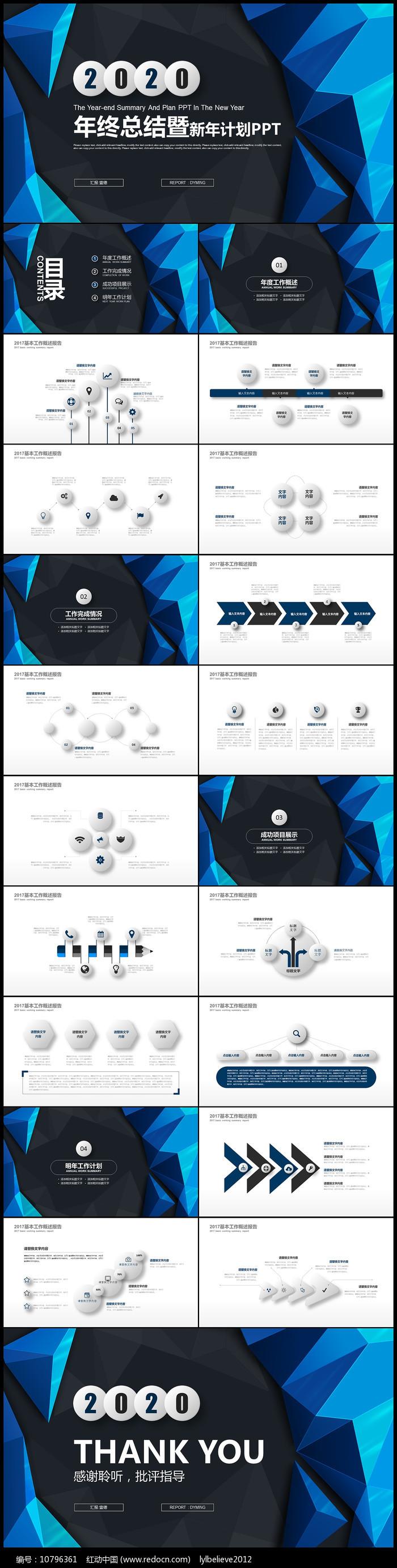 蓝色创意图形微立体年终总结新年计划PPT图片