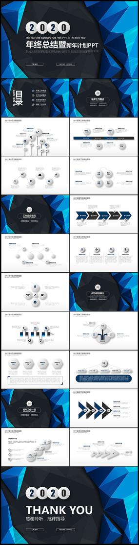 蓝色创意图形微立体年终总结新年计划PPT