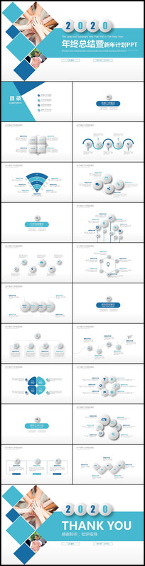 蓝色商务微立体年终总结新年计划PPT