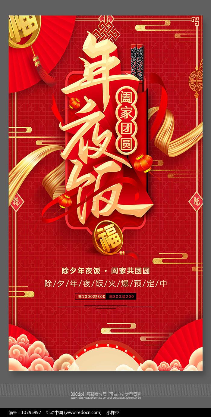 年夜饭大气酒店活动海报图片