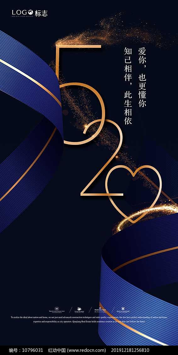 情人节520微信海报图片