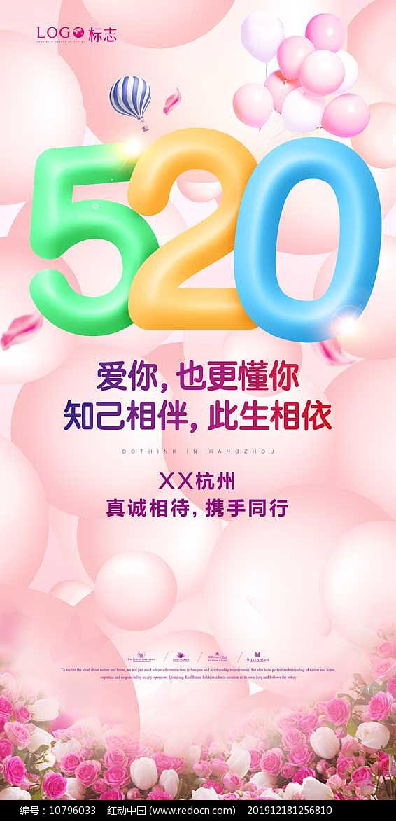 气球情人节520微信海报图片