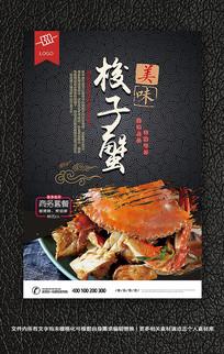 梭子蟹餐饮美食宣传海报