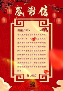 喜庆中国风感谢信感恩卡邀请函模版