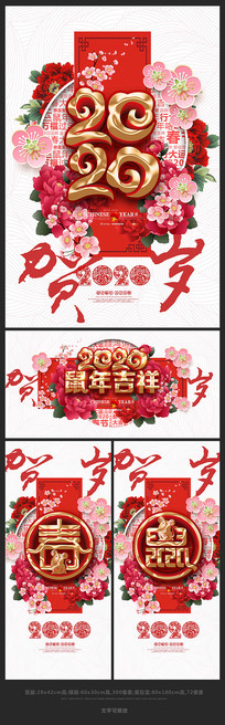 中国风2020年鼠年春节宣传海报