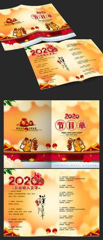 中国风2020鼠年春节节目单设计
