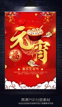 中国风喜乐元宵节海报