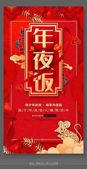 最新酒店年夜饭活动节日海报