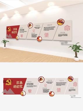 2019党的光辉历程红色记忆文化墙