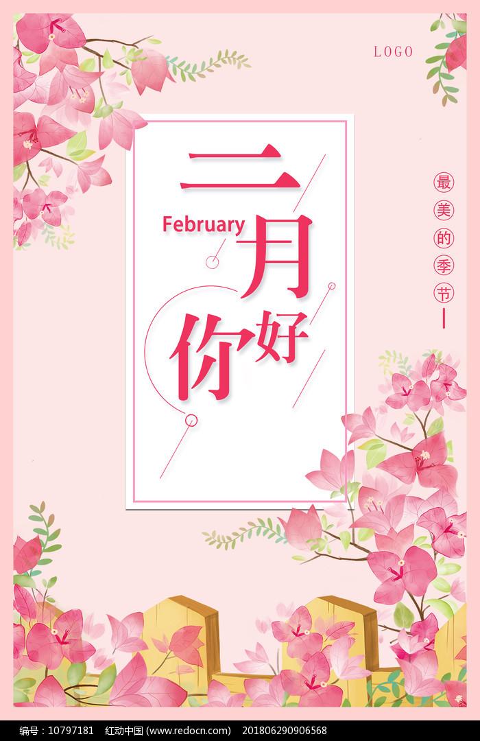 2月你好可爱风小清新海报图片