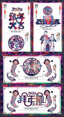 创意2020春节剪纸宣传海报