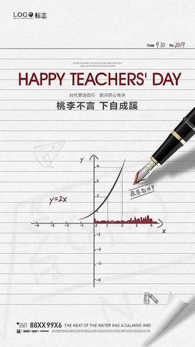创意教师节微信海报
