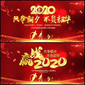 红色2020企业年会舞台背景板