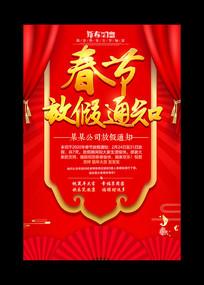 红色大气2020春节放假通知海报