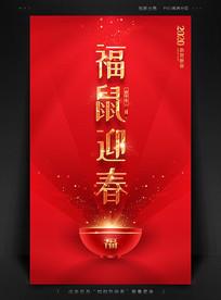 红色简约福鼠迎春春节海报