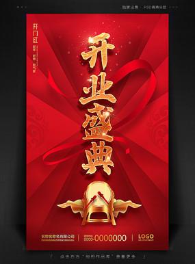 红色简约高端开业盛典海报