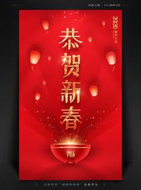 红色简约恭贺新春春节海报