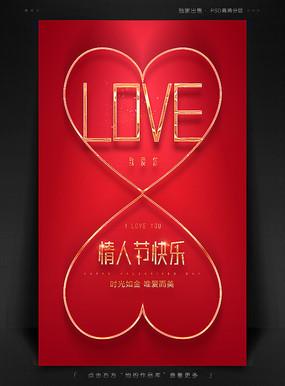 红色简约情人节快乐海报