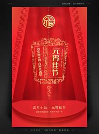 红色简约元宵节海报设计