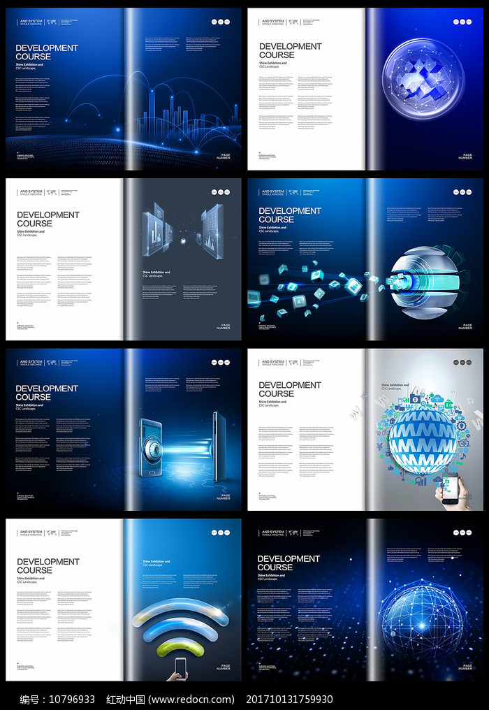 互联网网络科技大数据画册图片