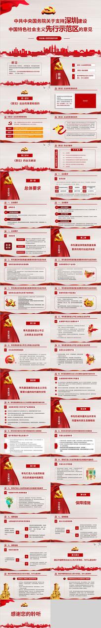 建设中国特色社会主义PPT