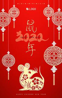 简约2020鼠年春节除夕新年海报模板