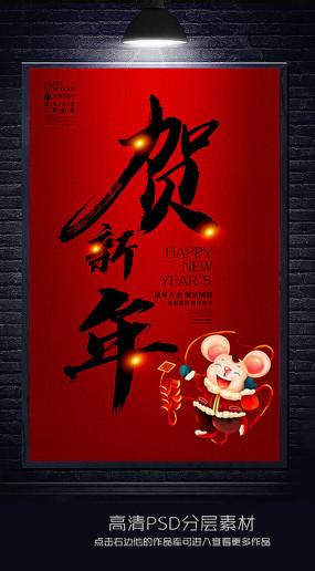 简约贺鼠年2020海报设计