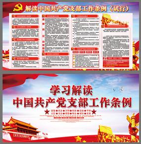 简约中国共产党支部工作条例展板