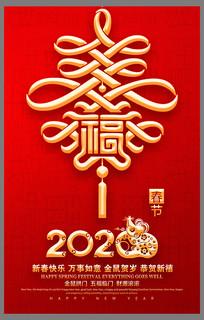 精美2020春节宣传海报设计