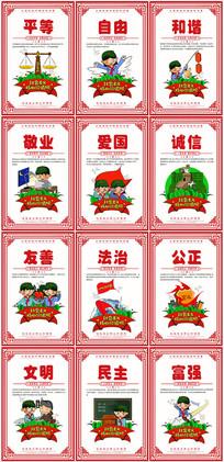 卡通手绘中国剪纸风社会主义核心价值观展板