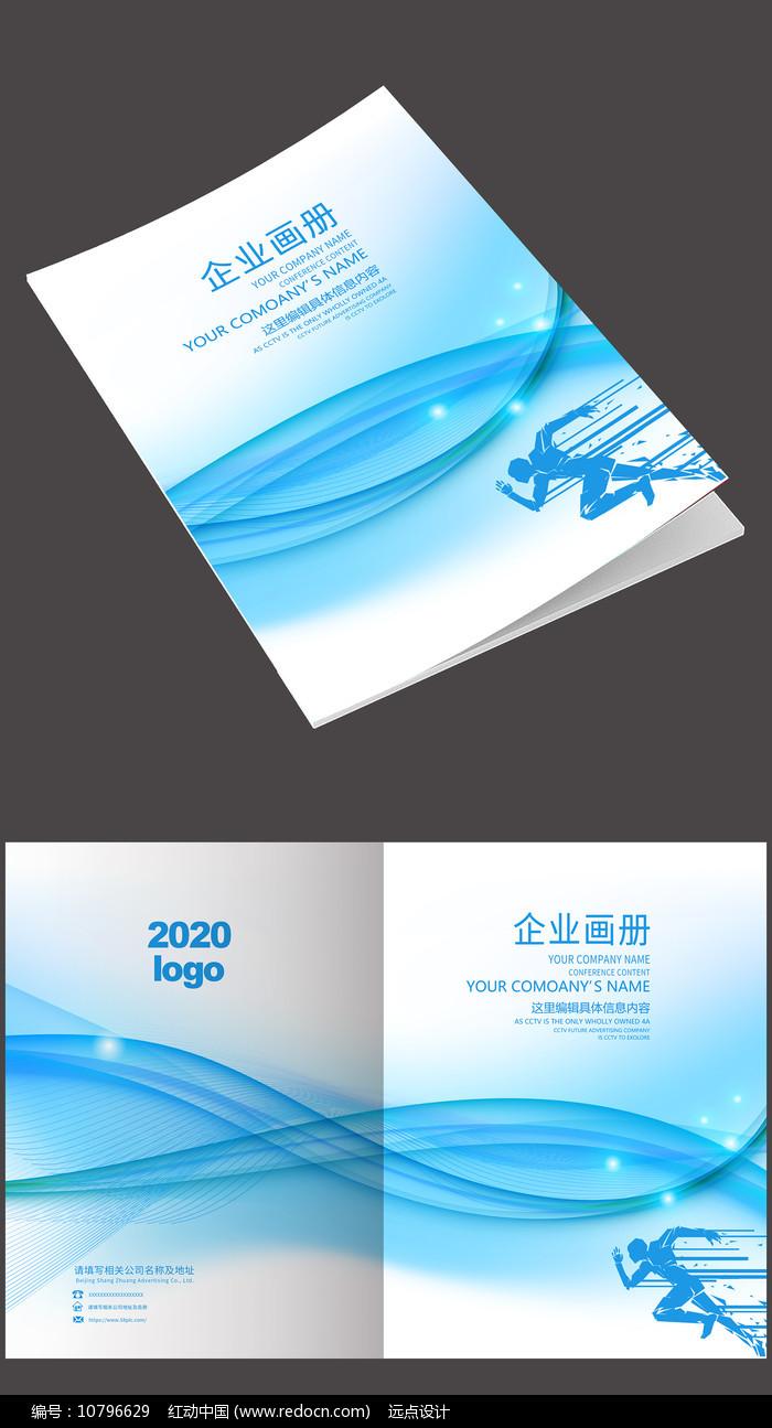 蓝色2020企业画册封面设计图片