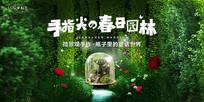 绿色微景观活动背景板