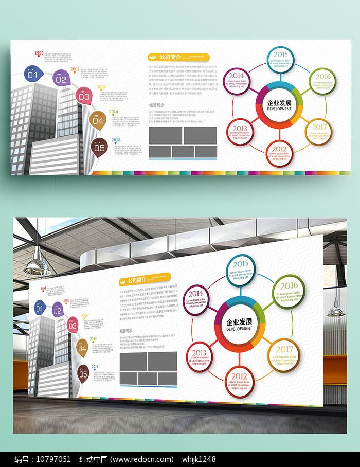 美式大气企业文化展板图片