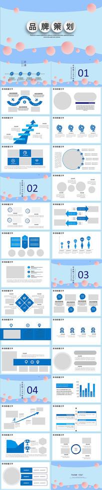 品牌策划工作计划PPT模板