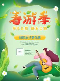 手绘清新春游季海报