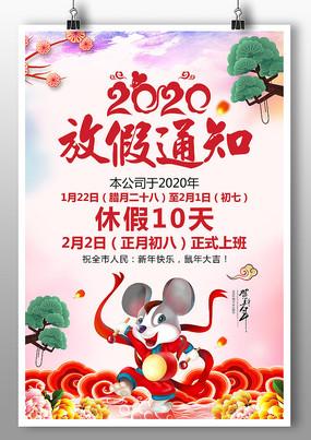 水彩2020鼠年放假通知海报
