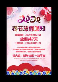 水彩风2020春节放假通知海报