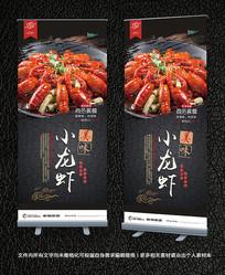 小龙虾餐饮美食宣传展板