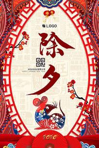 新年除夕春节海报
